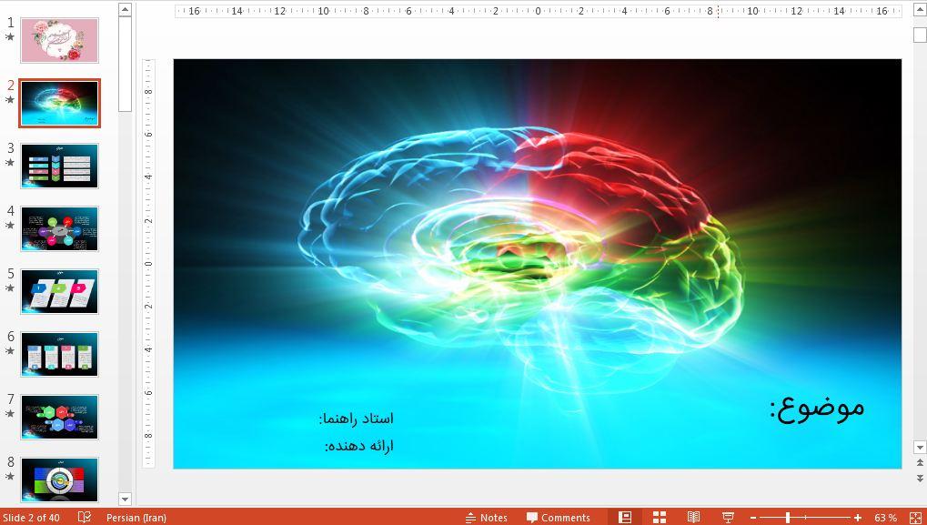 دریافت قالب پاورپوینت حرفه ای مغز
