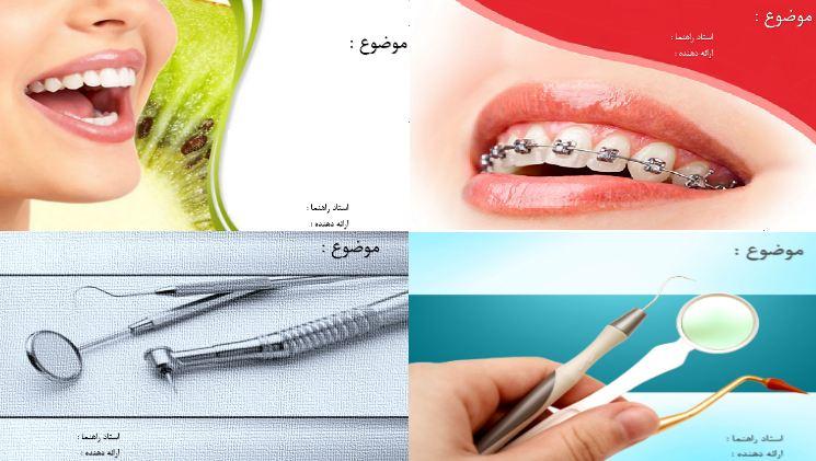 دریافت قالب پاورپوینت مخصوص دندان پزشکی