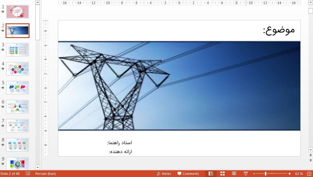 دریافت تم پاورپوینت مهندسی برق