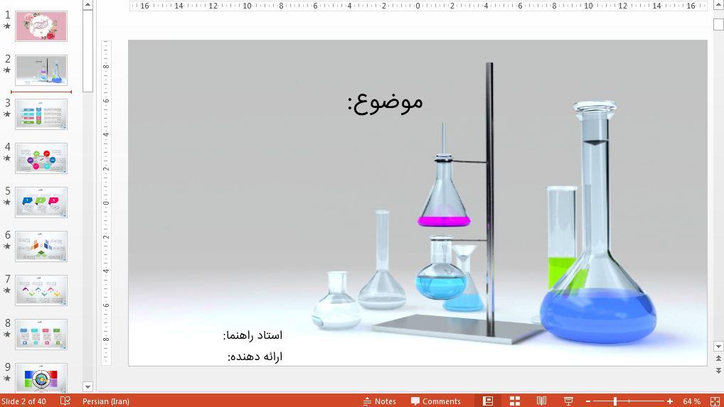 دریافت قالب پاورپوینت حرفه ای آزمایشگاه شیمی