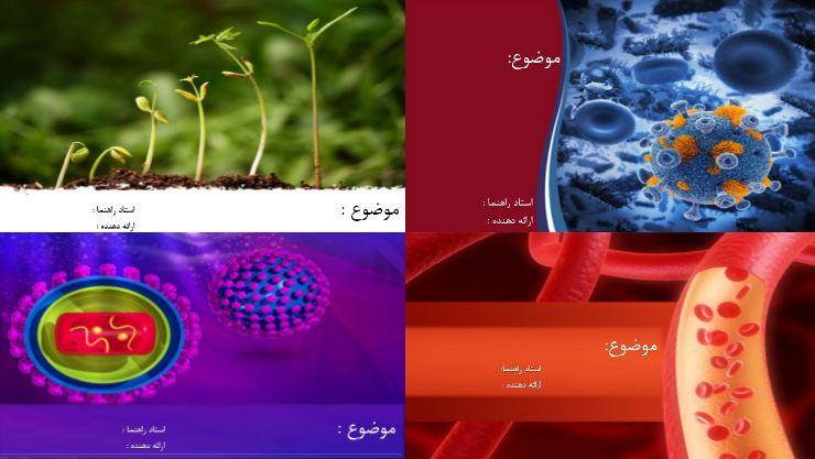 دریافت چهار قالب پاورپوینت آماده زیست شناسی