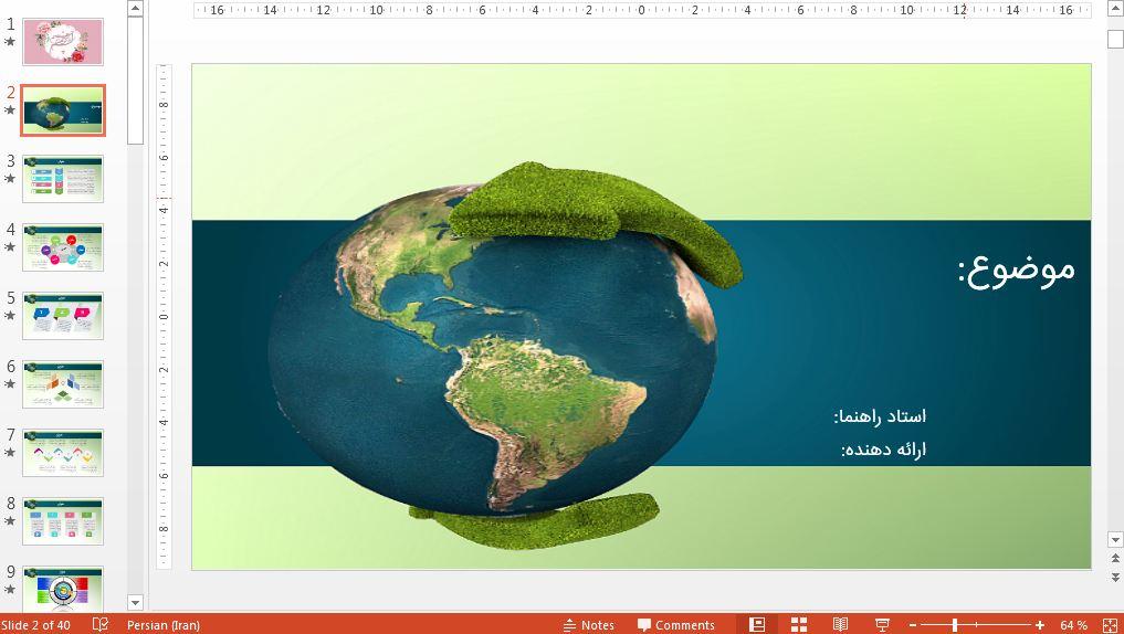 دریافت قالب پاورپوینت پایان نامه محیط زیست