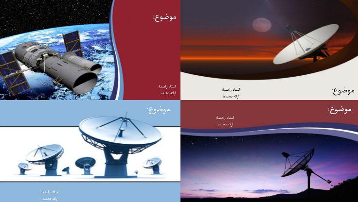دریافت قالب پاورپوینت آماده زیبا ماهواره