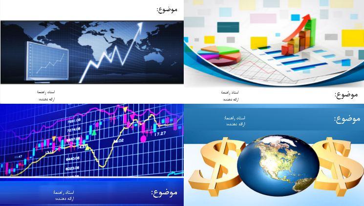 دریافت قالب پاورپوینت آماده زیبا مدیریت مالی