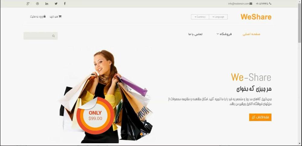 دریافت سورس کد فروشگاه اینترنتی با فریمورک لاراول