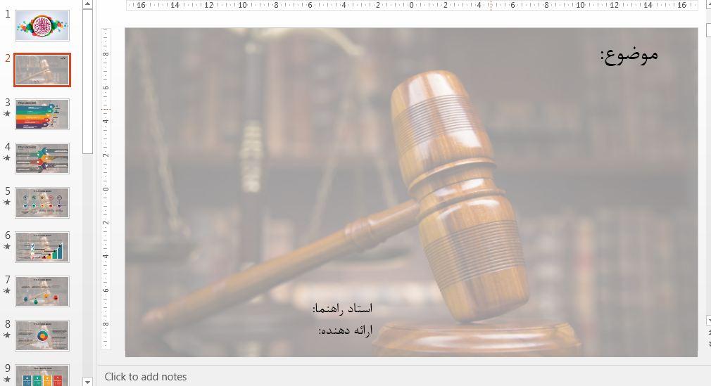 دریافت قالب ارائه پاورپوینت پایان نامه رشته حقوق (سه بعدی و متحرک)