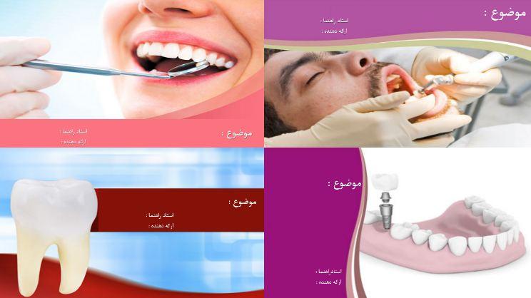 دریافت چهار قالب پاورپوینت آماده دندانپزشکی