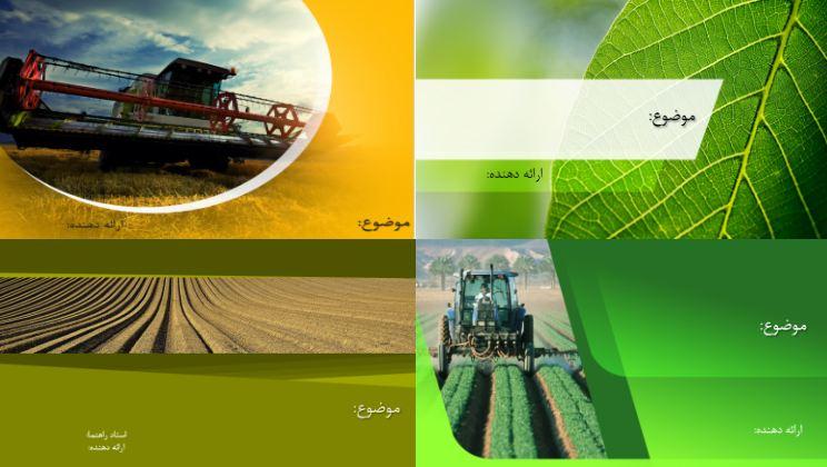 دریافت چهار قالب پاورپوینت آماده رشته کشاورزی