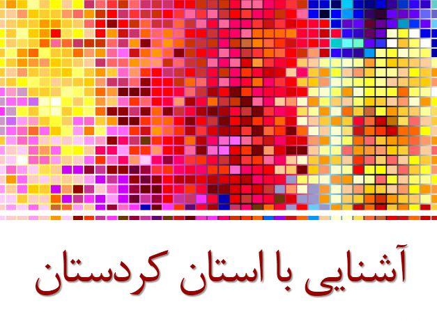 دریافت پاورپوینت آشنایی با استان کردستان