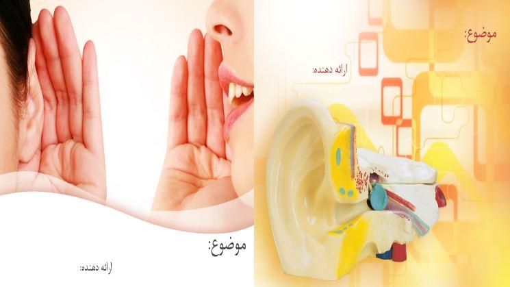 دریافت مجموعه قالب پاورپوینت آماده برای رشته شنوایی شناسی