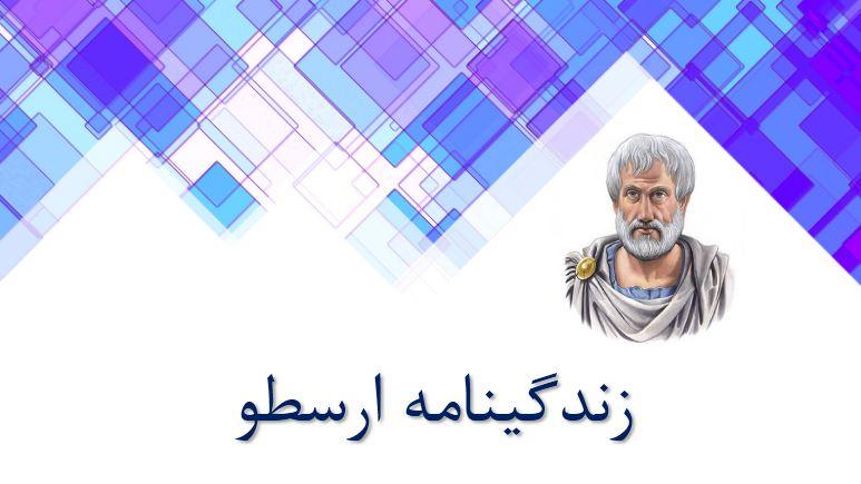 دریافت پاورپوینت زندگینامه ارسطو