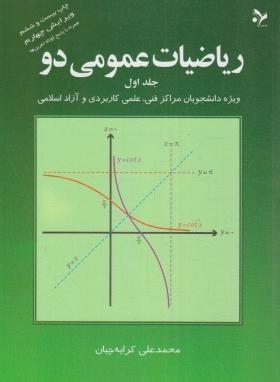 دریافت حل تمرین کتاب ریاضی عمومی ۲ کرایه چیان