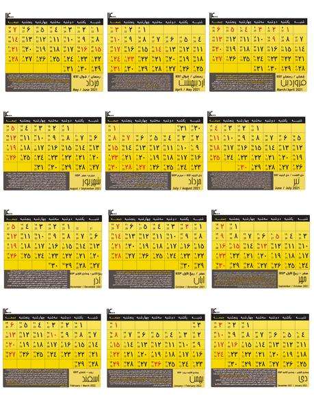 دریافت طرح لایه باز تقویم ۱۴۰۰ (طرح پارس)