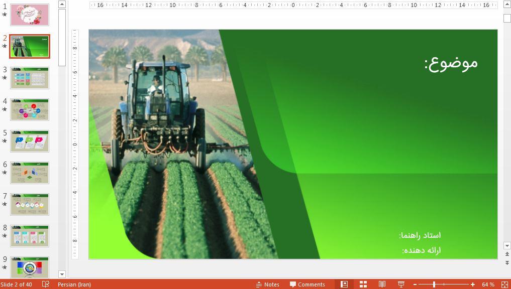 دریافت قالب پاورپوینت زیبا کشاورزی