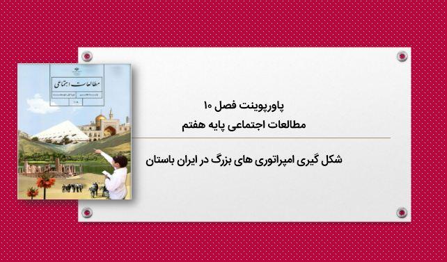 دریافت پاورپوینت شکل گیری امپراتوری های بزرگ در ایران باستان (فصل ۱۰ – مطالعات پایه هفتم)