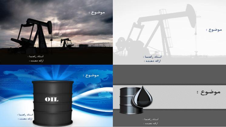 دریافت قالب پاورپوینت آماده نفت (۴ قالب)