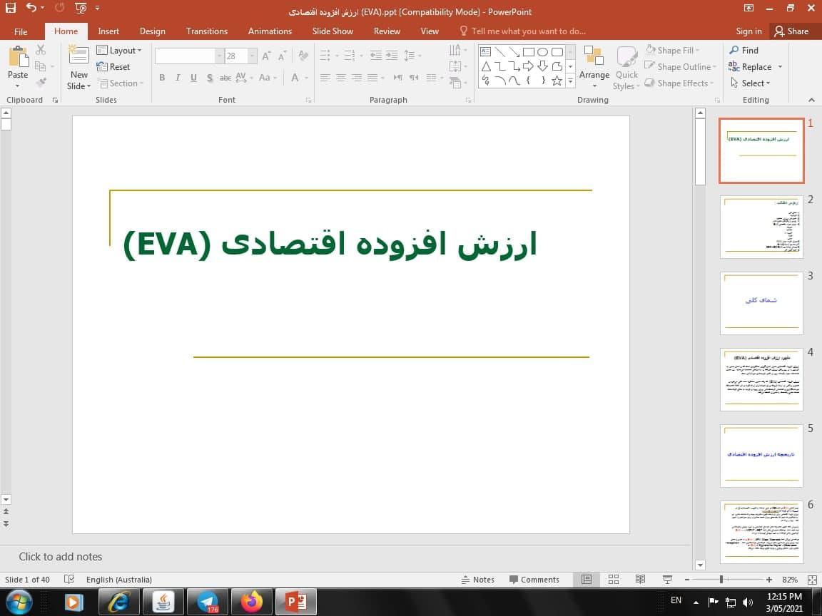 دریافت پاورپوینت ارزش افزوده اقتصادی (EVA)
