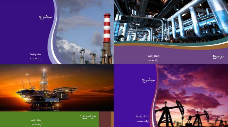 دریافت چهار قالب پاورپوینت مهندسی نفت