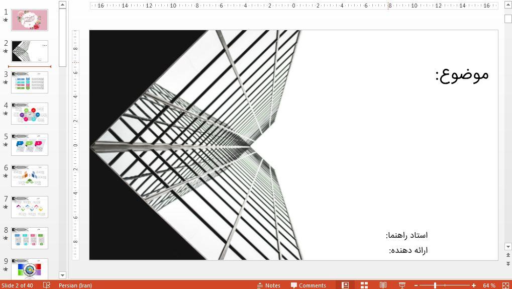 دریافت قالب پاورپوینت رشته مهندسی معماری
