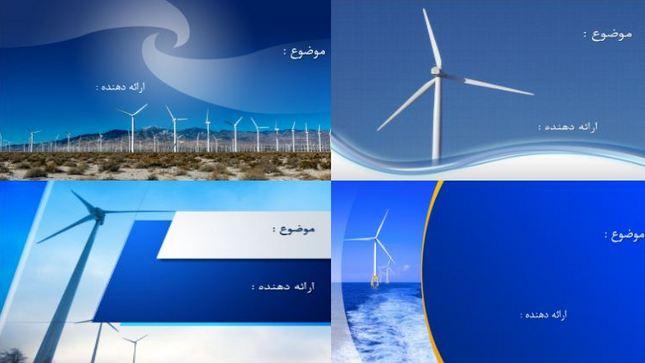 دریافت چهار قالب پاورپوینت انرژی بادی