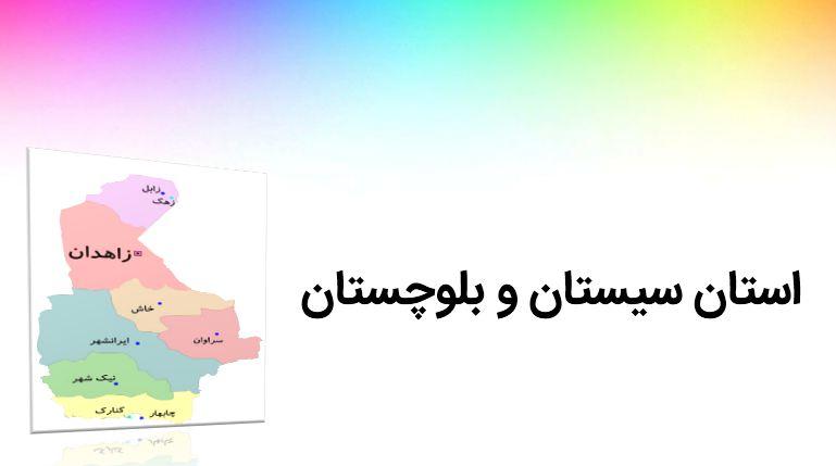 دریافت پاورپوینت استان سیستان و بلوچستان