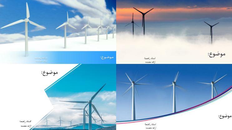 دریافت قالب پاورپوینت شیک انرژی بادی