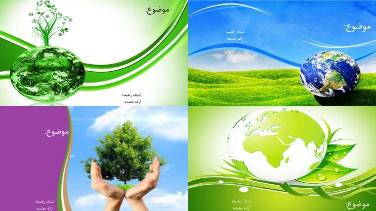دریافت قالب ارائه پاورپوینت شیک محیط زیست