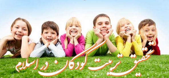 دریافت تحقیق تربیت کودکان در اسلام