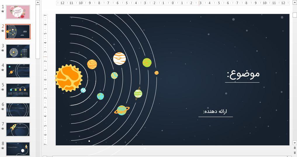 دریافت قالب پاورپوینت زیبا منظومه شمسی