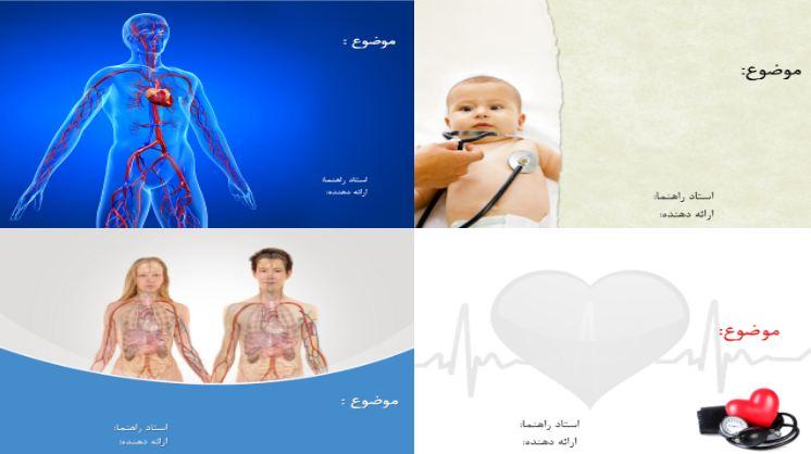 دریافت قالب پاورپوینت پزشکی (۴ قالب)