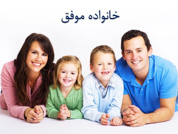 دریافت پاورپوینت خانواده موفق