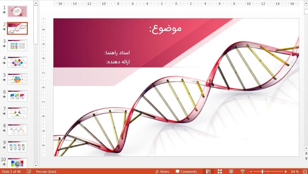 دریافت قالب پاورپوینت سمینار و پایان نامه ژنتیک