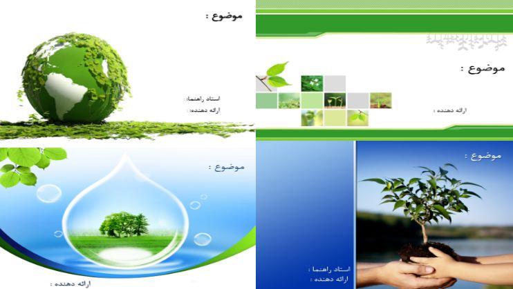 دریافت قالب پاورپوینت آماده محیط زیست (۴ قالب)