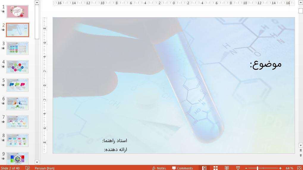دریافت قالب اسلاید حرفه ای شیمی