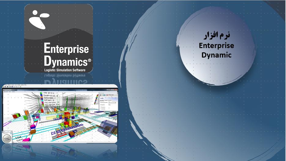 دریافت پاورپوینت معرفی Enterprise Dynamic