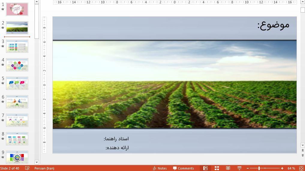 دریافت قالب پاورپوینت سمینار کشاورزی