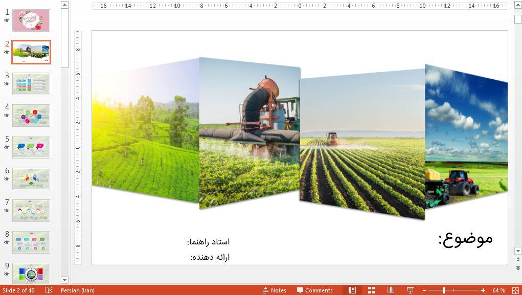 دریافت قالب پاورپوینت حرفه ای کشاورزی