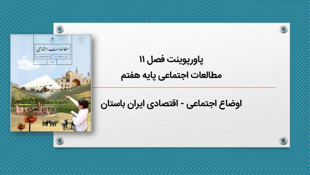 دریافت پاورپوینت اوضاع اجتماعی – اقتصادی ایران باستان (فصل ۱۱ مطالعات پایه هفتم)