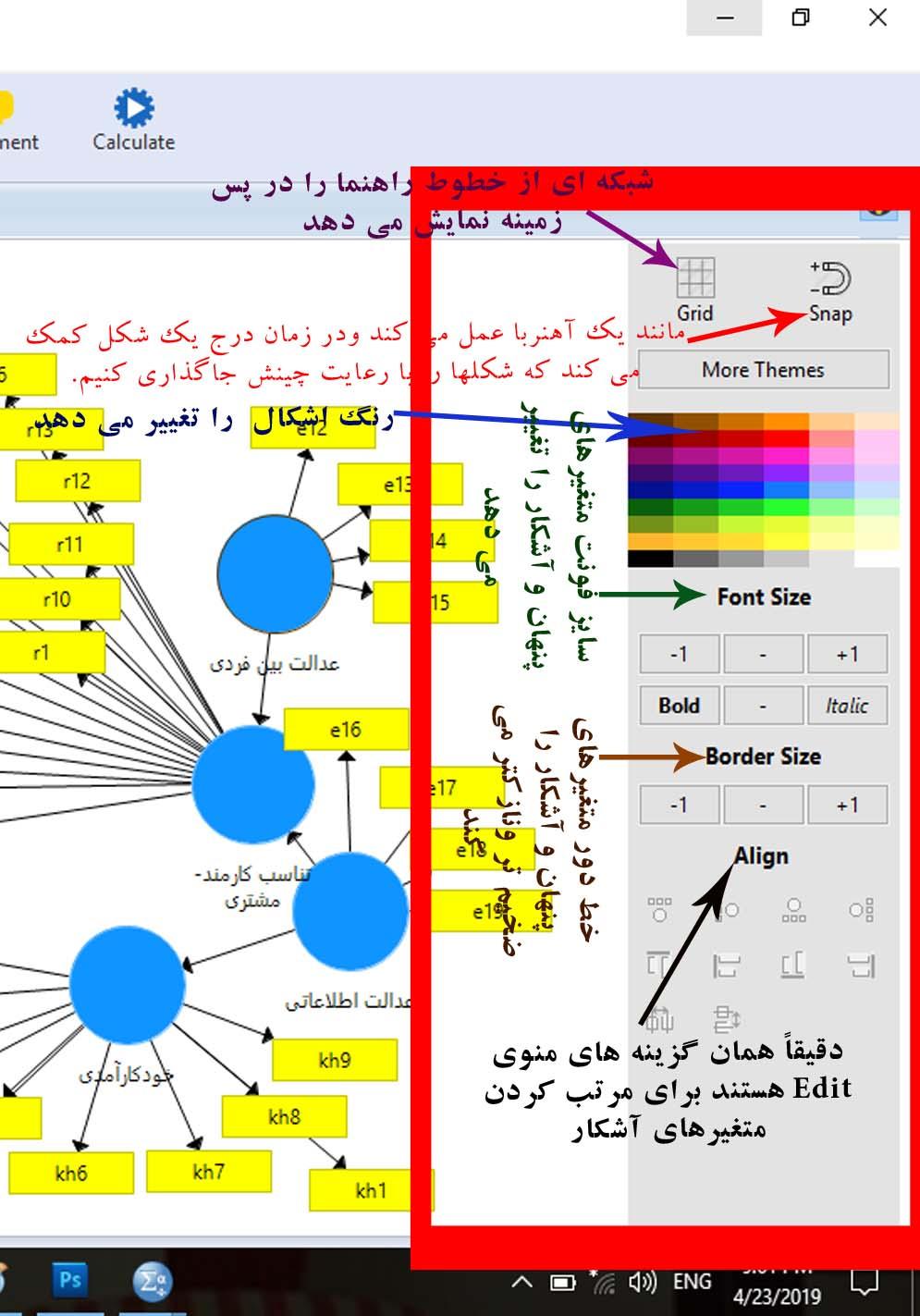 دریافت آموزش تصویری نرم افزار معادلات ساختاری اسمارت پی ال اس (pls)