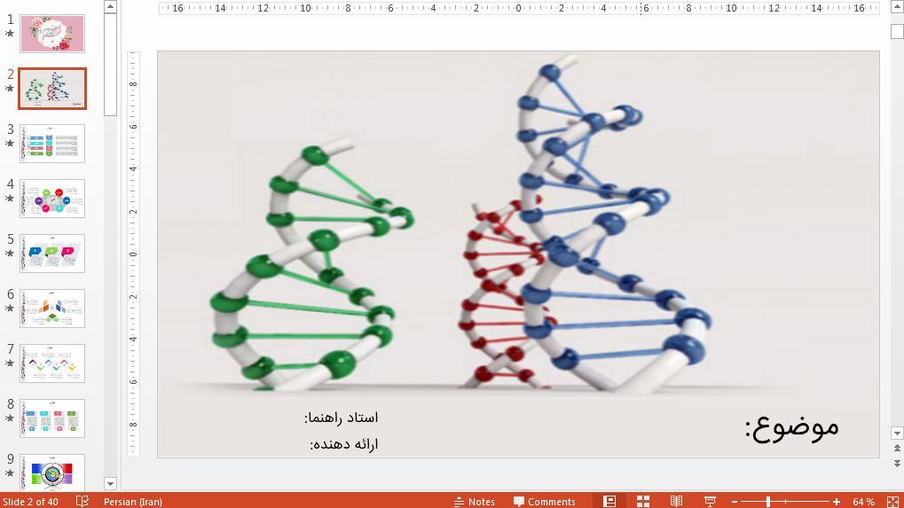 دریافت قالب پاورپوینت حرفه ای زیست شناسی