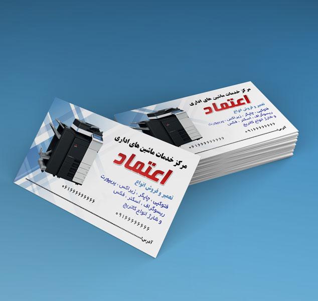 دریافت طرح لایه باز کارت ویزیت فروشگاه ماشین های اداری