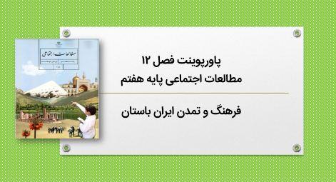 دریافت پاورپوینت فرهنگ و تمدن ایران باستان (فصل ۱۲ – مطالعات پایه هفتم)