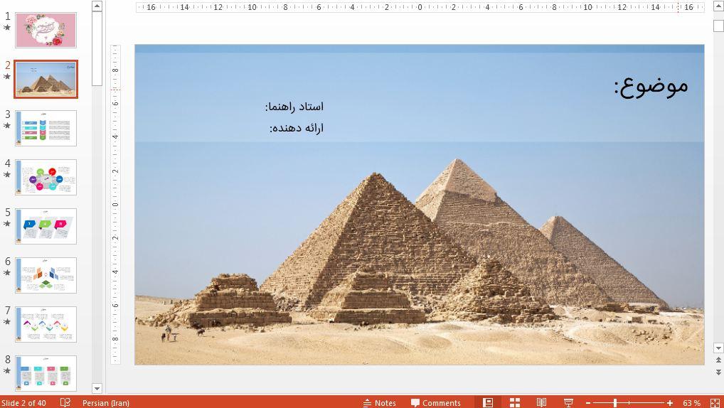 دریافت قالب پاورپوینت حرفه ای معماری مصر
