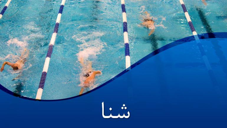 دریافت پاورپوینت آموزش شنا