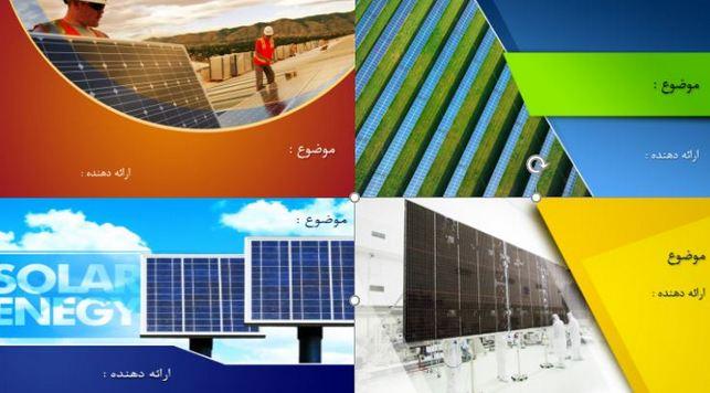 دریافت مجموعه قالب پاورپوینت با موضوع انرژی خورشیدی