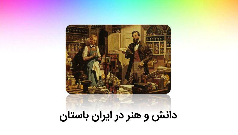 دریافت پاورپوینت دانش و هنر در ایران باستان (درس ۲۴ – مطالعات پایه هفتم)