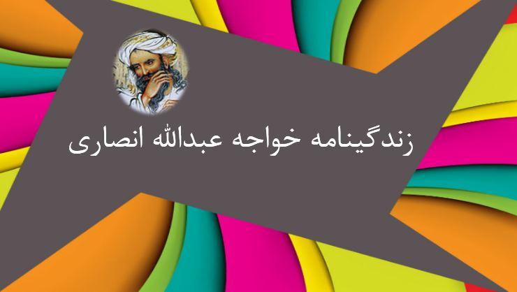 دریافت پاورپوینت زندگینامه خواجه عبدالله انصاری