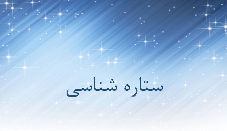 دریافت پاورپوینت ستاره شناسی (نجوم)