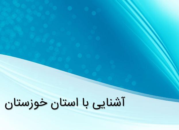 دریافت پاورپوینت آشنایی با استان خوزستان