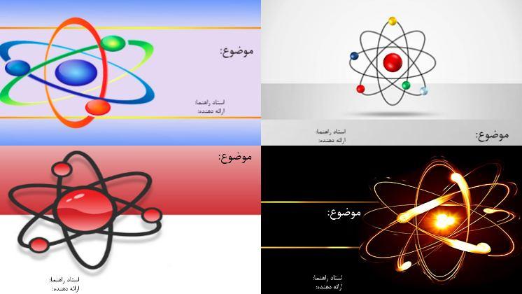 دریافت قالب پاورپوینت زیبا اتم